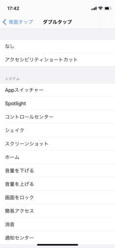 「iPhone 12 mini」背面タップ設定