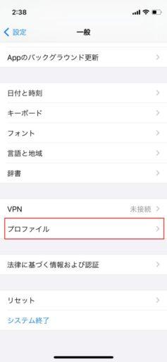 DMMモバイルを「iPhone 12 mini」で使う手順1