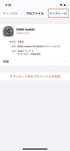 DMMモバイルを「iPhone 12 mini」で使う手順2