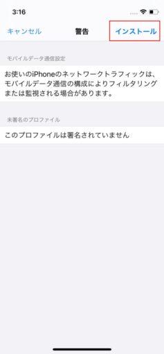 DMMモバイルを「iPhone 12 mini」で使う手順3