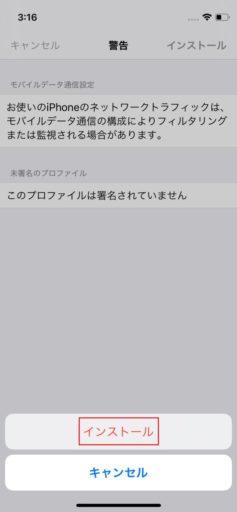 DMMモバイルを「iPhone 12 mini」で使う手順4