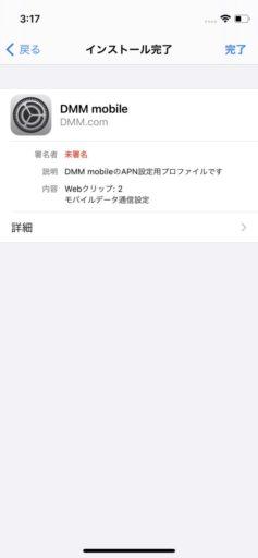 DMMモバイルを「iPhone 12 mini」で使う手順5