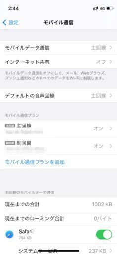 iPhone12miniでデュアルSIM