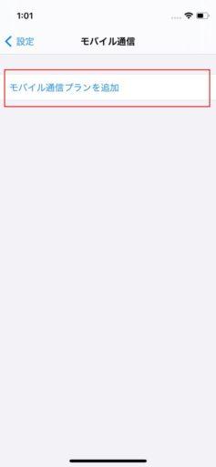 iPhone12miniでeSIM設定手順2