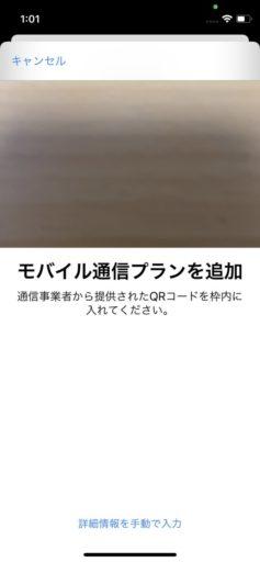 iPhone12miniでeSIM設定手順3