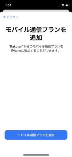 iPhone12miniでeSIM設定手順4