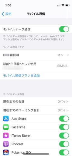 iPhone12miniでeSIM設定手順5