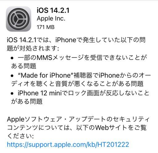 「iPhone 12 mini」iOS14.2.1
