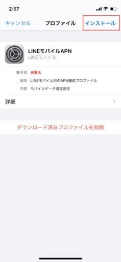 LINEモバイルを「iPhone 12 mini」で使う手順2