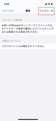 LINEモバイルを「iPhone 12 mini」で使う手順3