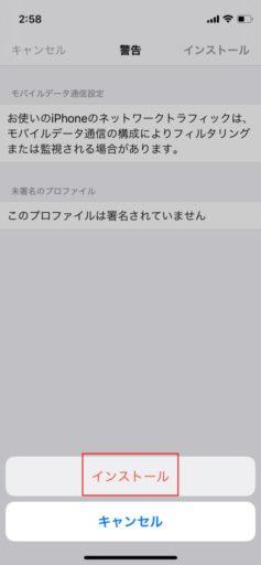 LINEモバイルを「iPhone 12 mini」で使う手順4
