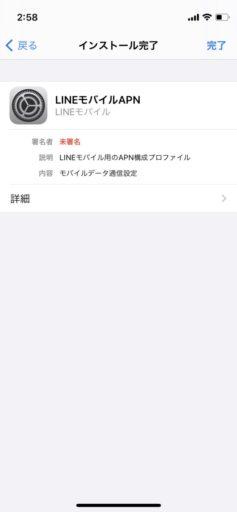 LINEモバイルを「iPhone 12 mini」で使う手順5