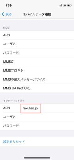 楽天モバイルを「iPhone 12 mini」で使う手順10