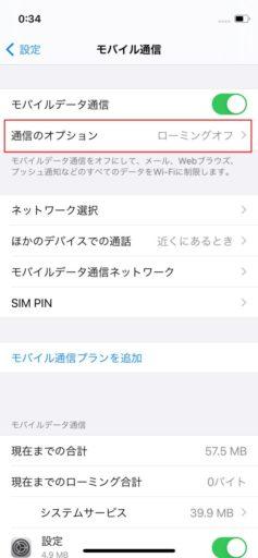 楽天モバイルを「iPhone 12 mini」で使う手順2