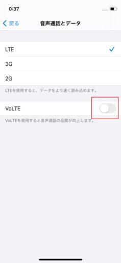 楽天モバイルを「iPhone 12 mini」で使う手順4