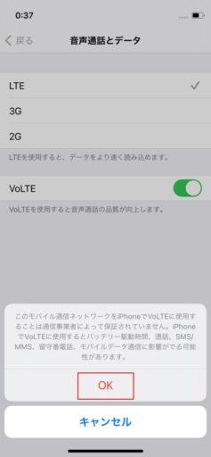 楽天モバイルを「iPhone 12 mini」で使う手順5