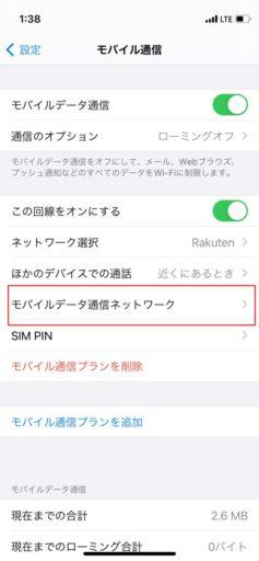 楽天モバイルを「iPhone 12 mini」で使う手順8