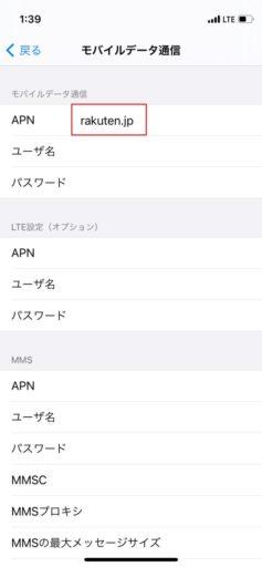 楽天モバイルを「iPhone 12 mini」で使う手順9