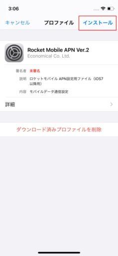 ロケットモバイルを「iPhone 12 mini」で使う手順2