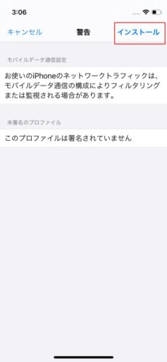 ロケットモバイルを「iPhone 12 mini」で使う手順4