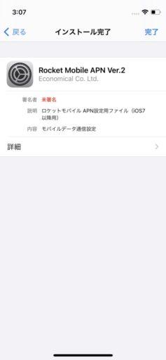 ロケットモバイルを「iPhone 12 mini」で使う手順5