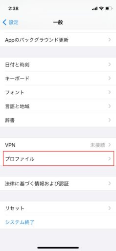 UQモバイルを「iPhone 12 mini」で使う手順1
