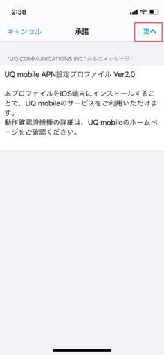 UQモバイルを「iPhone 12 mini」で使う手順3