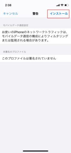 UQモバイルを「iPhone 12 mini」で使う手順4