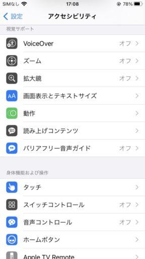 「iPhone 7」ホームボタン設定