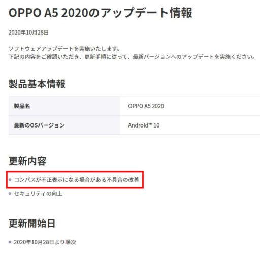 OPPOA52020のアップデート情報(2020/10/28)