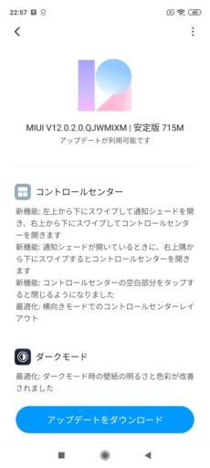 Redmi Note 9S・MIUI12