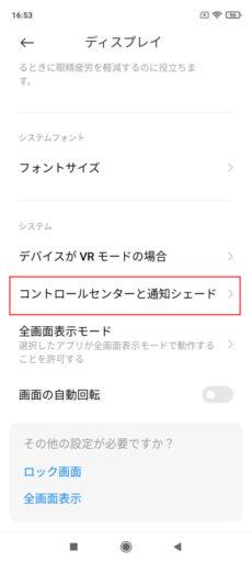Redmi Note 9S・MIUI12のコントロールセンター変更手順2