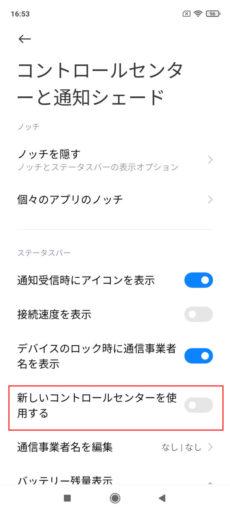 Redmi Note 9S・MIUI12のコントロールセンター変更手順3