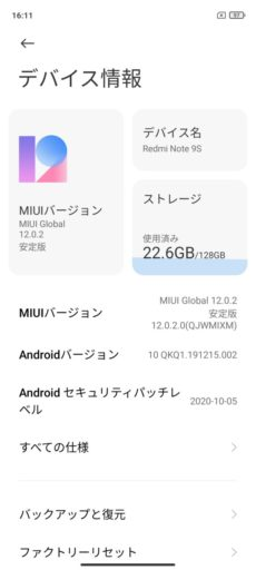 Redmi Note 9S・MIUI12のナビゲーションバー
