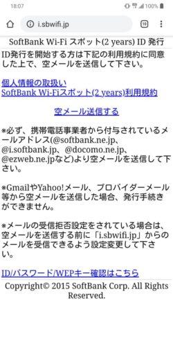 SoftBankWi-FiスポットのID取得