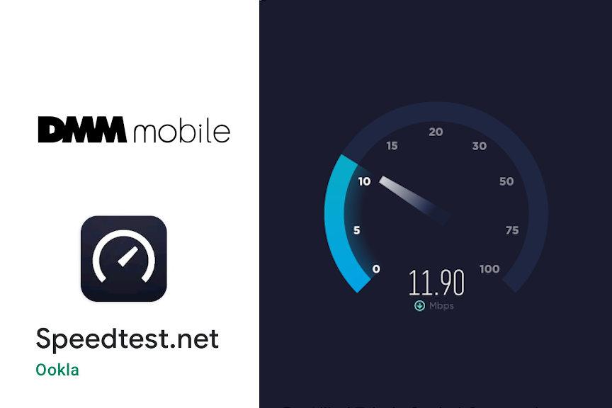 DMMモバイルの速度測定