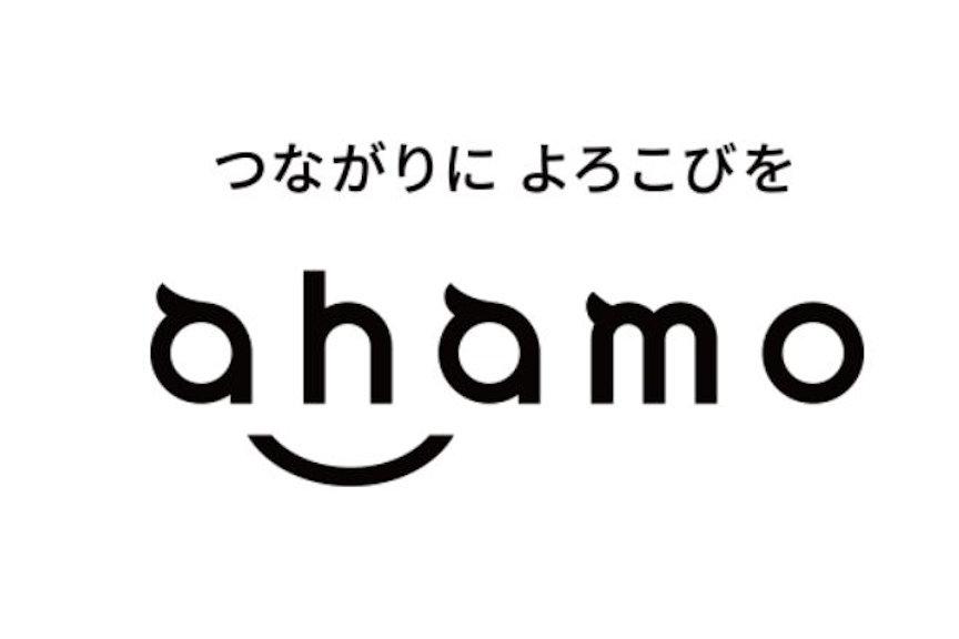 docomoの料金プラン「ahamo」