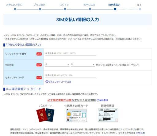 gooSimsellerの30日間トライアルキャンペーン申し込み手順8