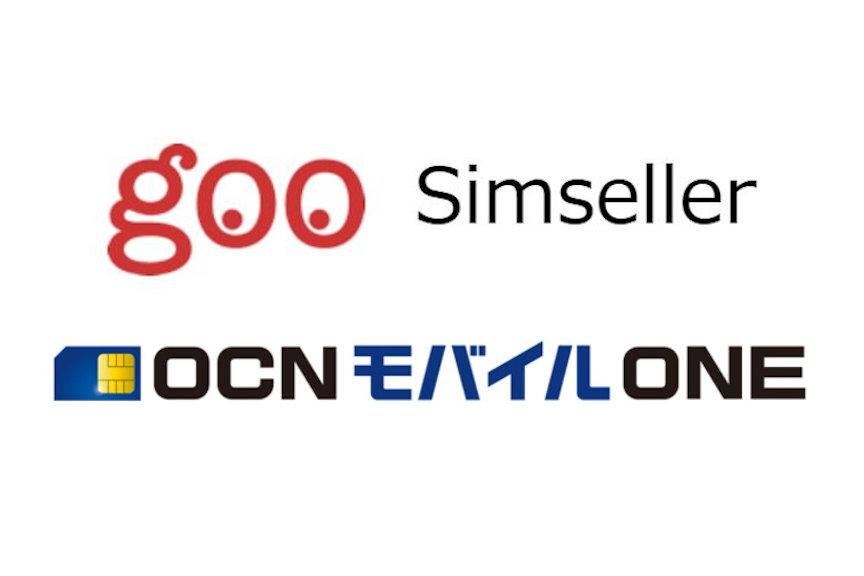 gooSimsellerとOCNモバイルONEのロゴ