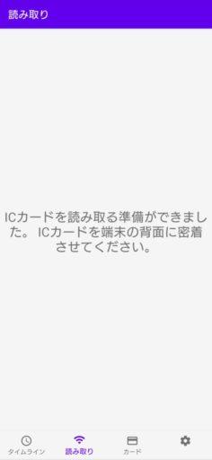 「電子マネーICカード残高確認」アプリ