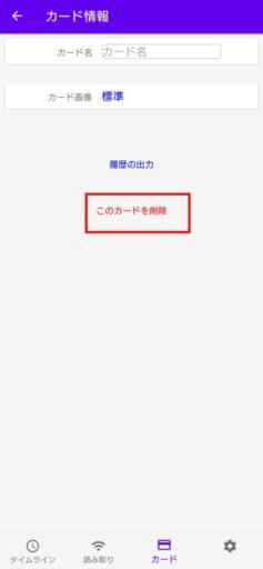「電子マネーICカード残高確認」アプリでデータ削除