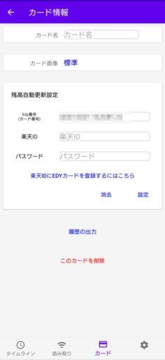 「電子マネーICカード残高確認」アプリのEdy