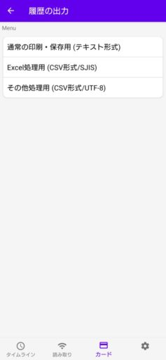 「電子マネーICカード残高確認」アプリでデータ出力