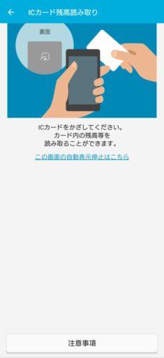 おサイフケータイアプリでICカードを読み取り