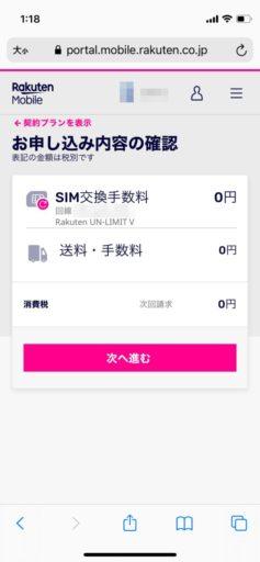 楽天モバイルのeSIMをSIMカードに変更手順2