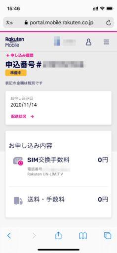 楽天モバイルのeSIMをSIMカードに変更手順4