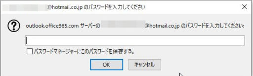 ThunderbirdのHotmailのパスワード再入力