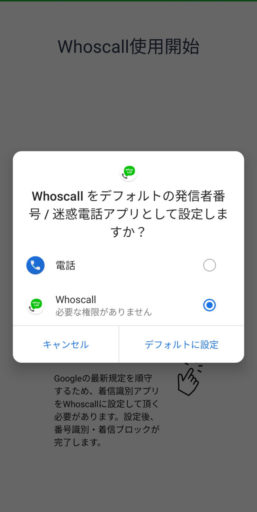 Whoscall(Android)の初期設定手順3