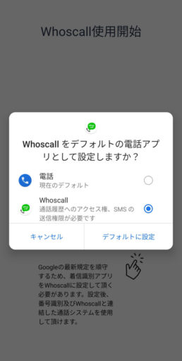 Whoscall(Android)の初期設定手順4