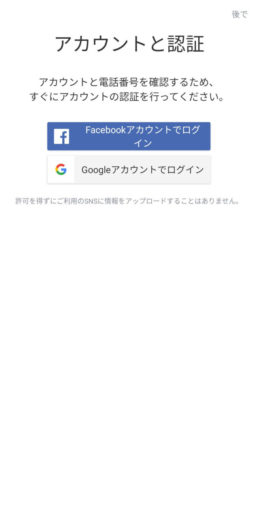 Whoscall(Android)の初期設定手順5